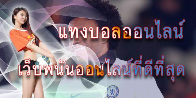 เว็บแทงบอลไทยลีก3